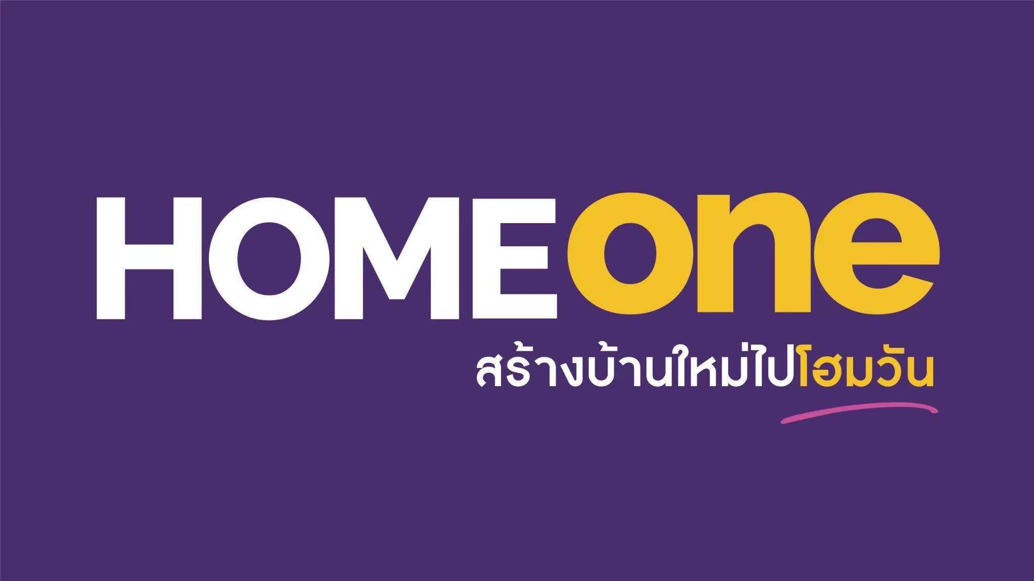 Homeone โฮมวัน